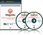 Партнерская программа «Видеокурс магазина на Magento»