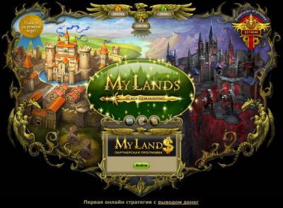Партнерская программа MyLands