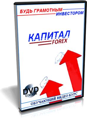Партнерская программа «Капитал FOREX»