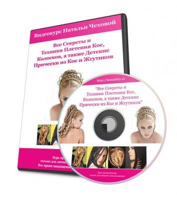 Партнерская программа «Все секреты и техники плетения кос, колосков, а также создание детских причесок из кос и жгутиков»