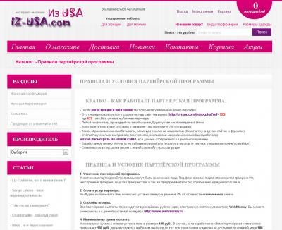 Партнерская программа «IZ-USA»