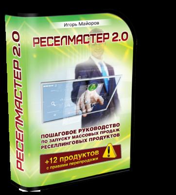 Партнерская программа «РеселМастер»