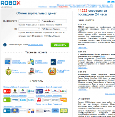 Партнерская программа ROBOX