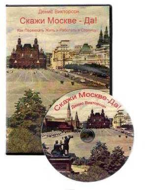 Партнерская программа «Скажи Москве - да!»