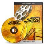Партнерская программа «Мастерская видео-продажников»