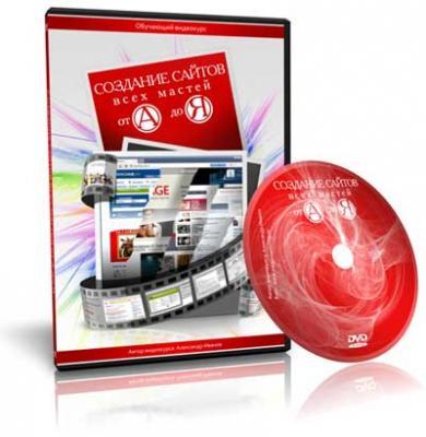 Партнерская программа «Создание сайтов всех мастей от А до Я»