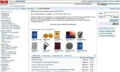 Партнерская программа интернет-аукциона WM-EXPRESS