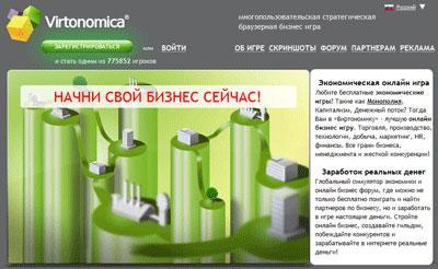 Партнерская программа экономической онлайн игры Virtonomika